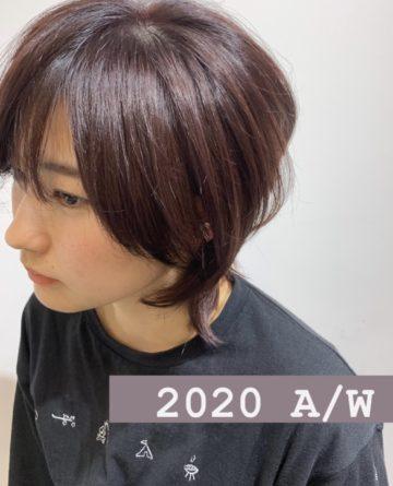 2020 A/W おすすめカラー〈ダークトーン編〉