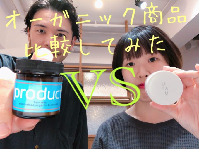 【YouTube UP🆕】新商品のオーガニック商品『UTAU』試してみた!人気の『プロダクト』との違い