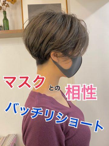 マスクに合うショートヘア(20代、30代ver.)