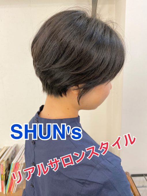 ✂️ショートのリアルスタイル✂️ SHUN ver.
