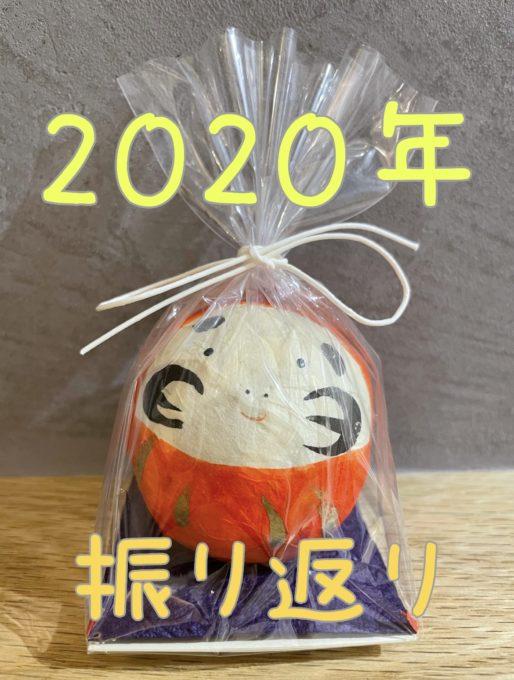 2020年の振り返り✨ 〜タカヨシver〜