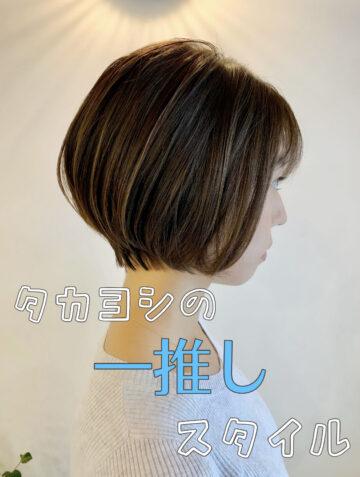 ショートボブ〜タカヨシの一推しスタイル〜💇♂️