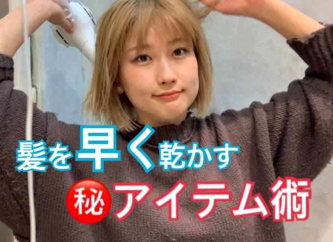 【お悩み】髪を早く乾かす㊙️アイテム術!