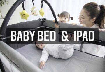 【お子様連れ向け】ベビーベッド、iPad紹介
