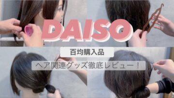 【最新YoutubeUP!】気になるダイソー美容グッズレビュー