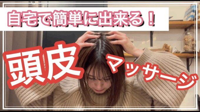 YouTube 更新‼️自宅で簡単に出来る【頭皮マッサージ】