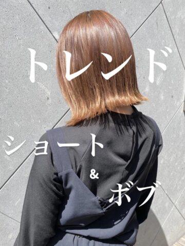 トレンドショート&ボブ〜リアルスタイル〜