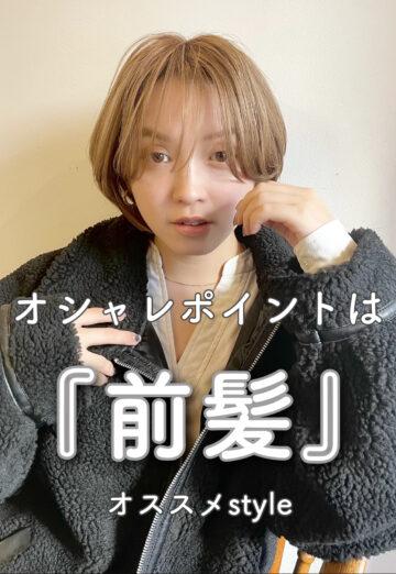 おしゃれポイントは『前髪』!!!オススメスタイル✨